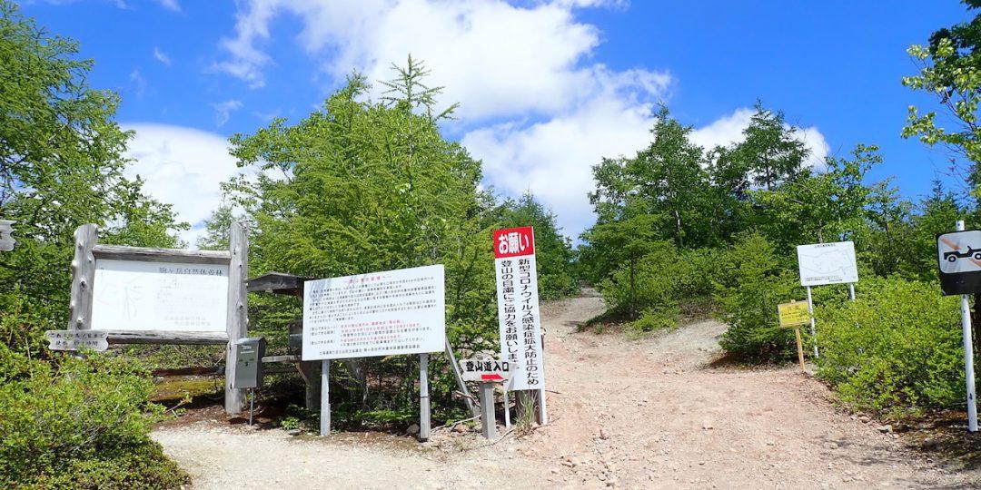 渡島駒ヶ岳